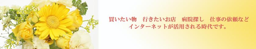 新潟市のホームページ制作会社・ホームページ作成システム